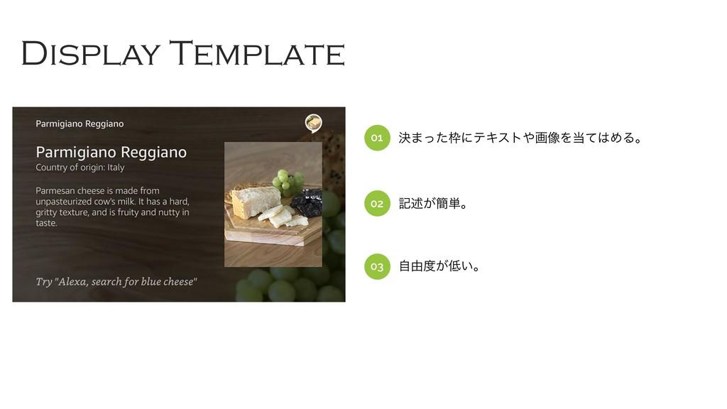 Display Template ܾ·ͬͨʹςΩετը૾ΛͯΊΔɻ 01 02 03 ...