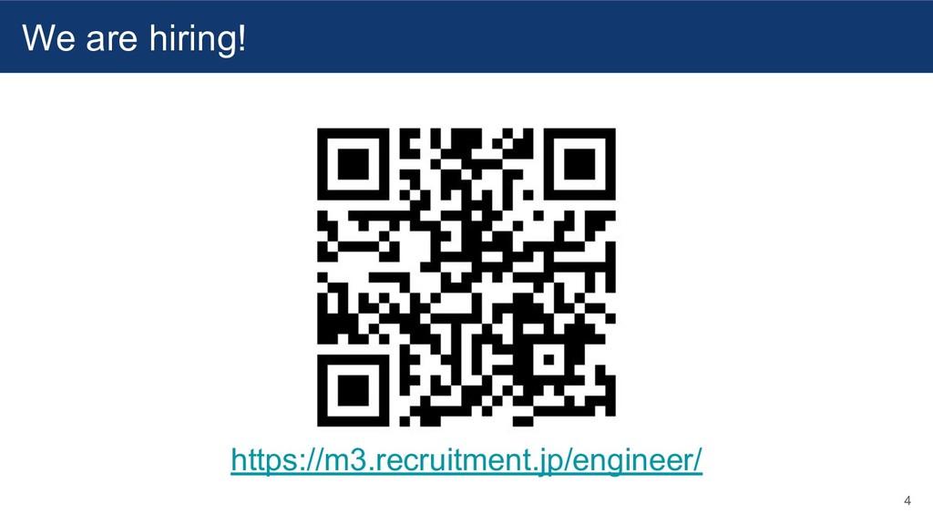 4 We are hiring! https://m3.recruitment.jp/engi...