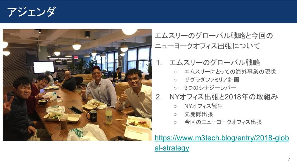 アジェンダ 7 エムスリーのグローバル戦略と今回の ニューヨークオフィス出張について 1. エ...