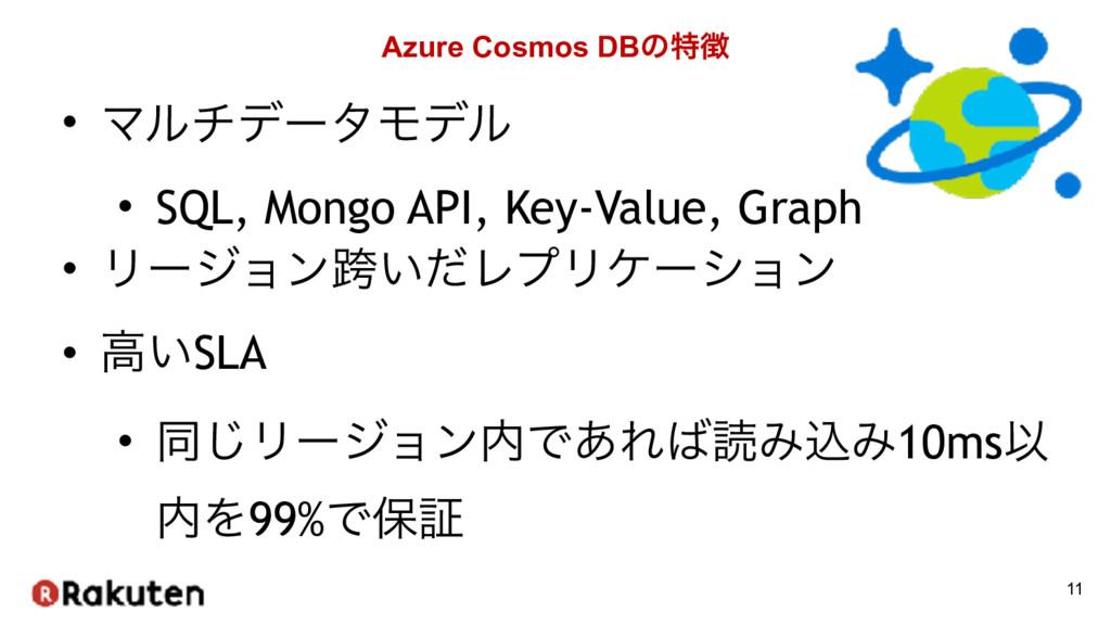 Azure Cosmos DBͷಛ • ϚϧνσʔλϞσϧ • SQL, Mongo API...