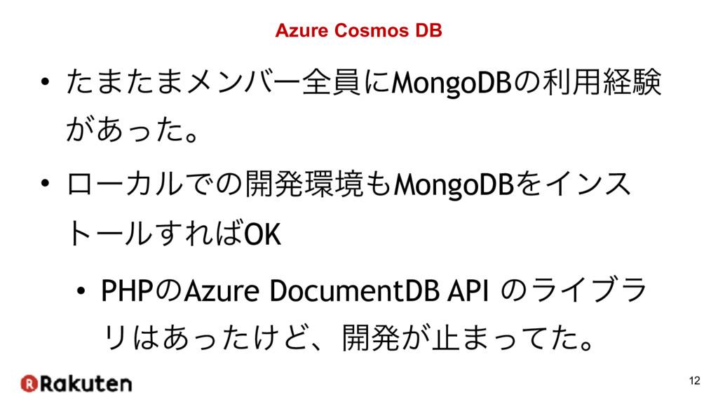 Azure Cosmos DB • ͨ·ͨ·ϝϯόʔશһʹMongoDBͷར༻ܦݧ ͕͋ͬͨɻ...