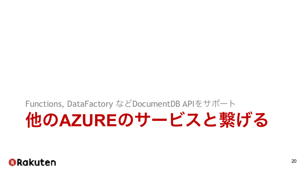 ଞͷAZUREͷαʔϏεͱܨ͛Δ Functions, DataFactory ͳͲDocum...