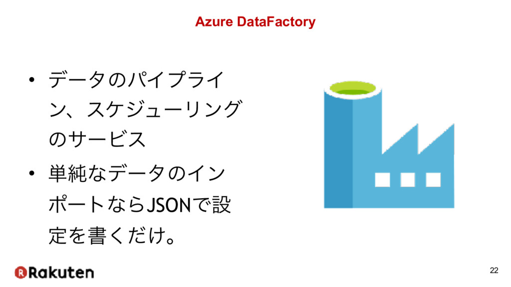 Azure DataFactory • σʔλͷύΠϓϥΠ ϯɺεέδϡʔϦϯά ͷαʔϏε ...