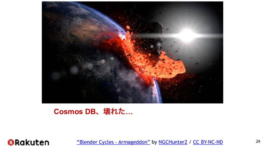 """Cosmos DBɺյΕͨ… 24 """"Blender Cycles - Armageddon""""..."""