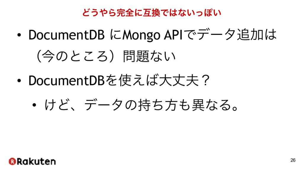 Ͳ͏ΒશʹޓͰͳ͍ͬΆ͍ • DocumentDB ʹMongo APIͰσʔλՃ...
