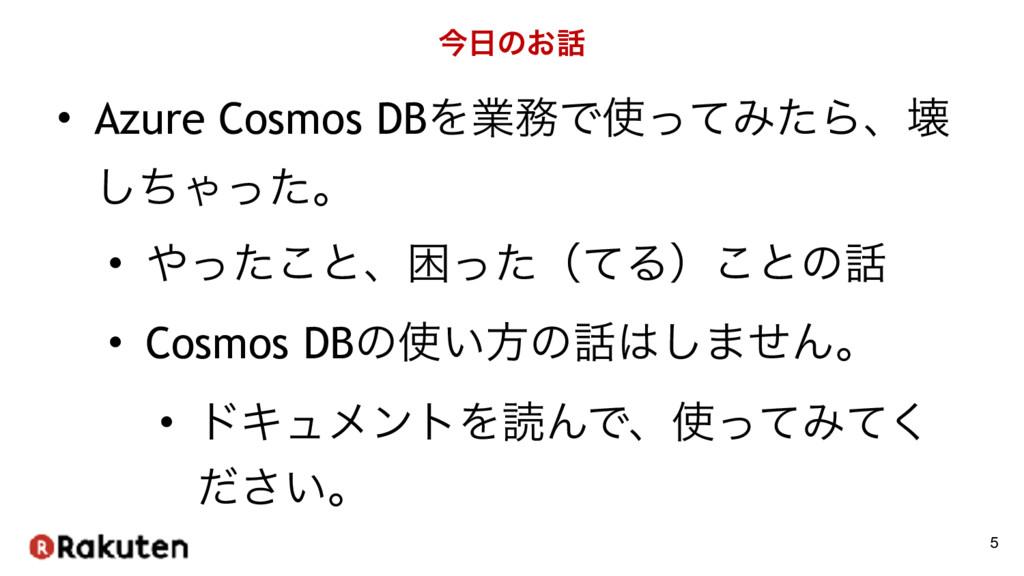 ࠓͷ͓ • Azure Cosmos DBΛۀͰͬͯΈͨΒɺյ ͪ͠Όͬͨɻ • ͬ...