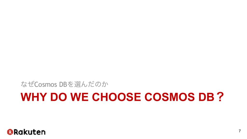 WHY DO WE CHOOSE COSMOS DBʁ ͳͥCosmos DBΛબΜͩͷ͔ 7