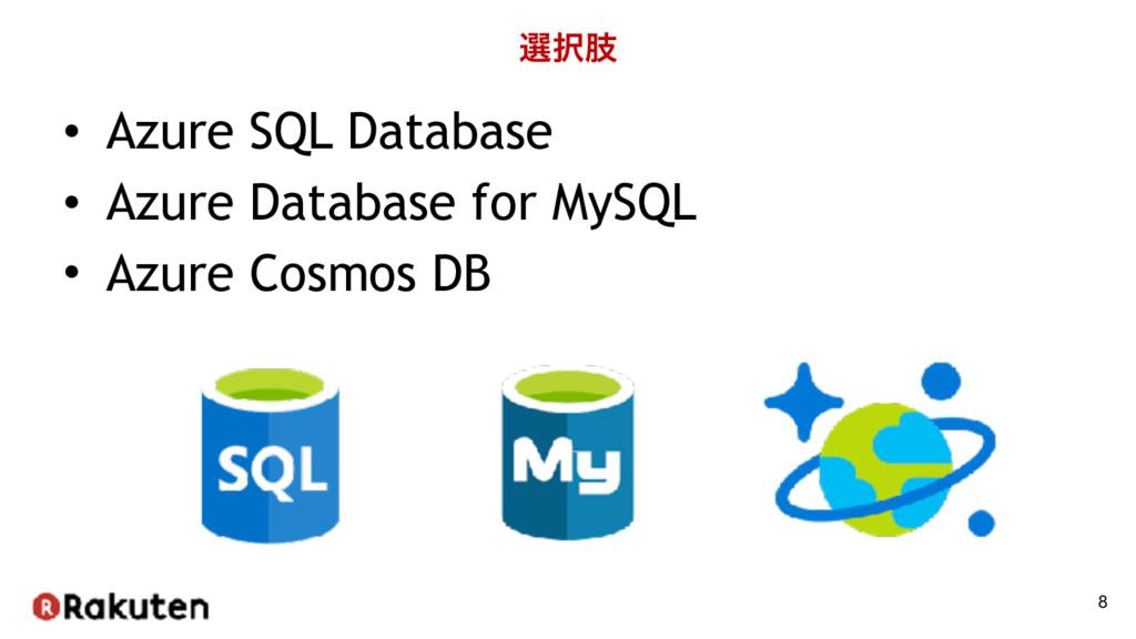 બࢶ • Azure SQL Database • Azure Database for M...