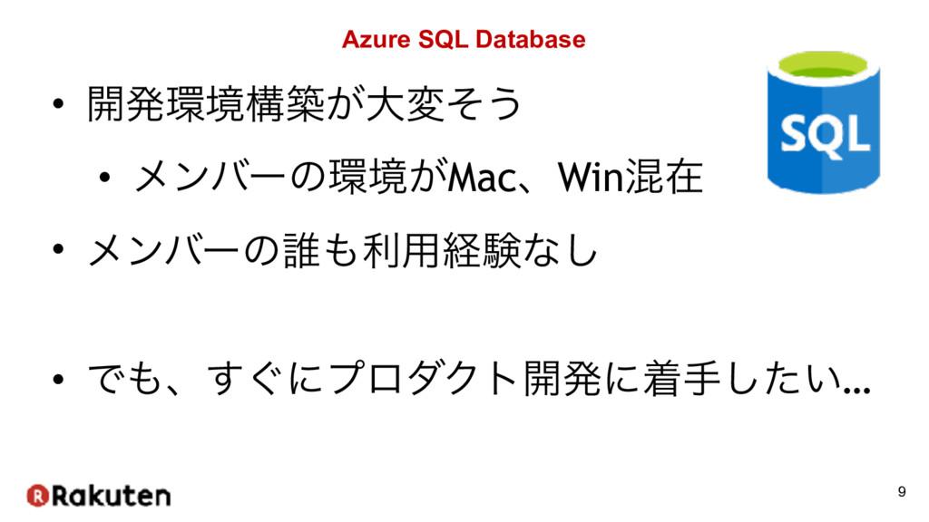 Azure SQL Database • ։ൃڥߏங͕େมͦ͏ • ϝϯόʔͷڥ͕Macɺ...