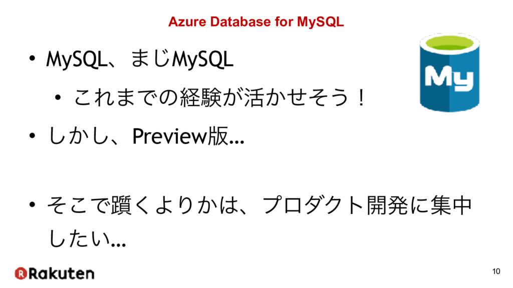 Azure Database for MySQL • MySQLɺ·͡MySQL • ͜Ε·Ͱ...