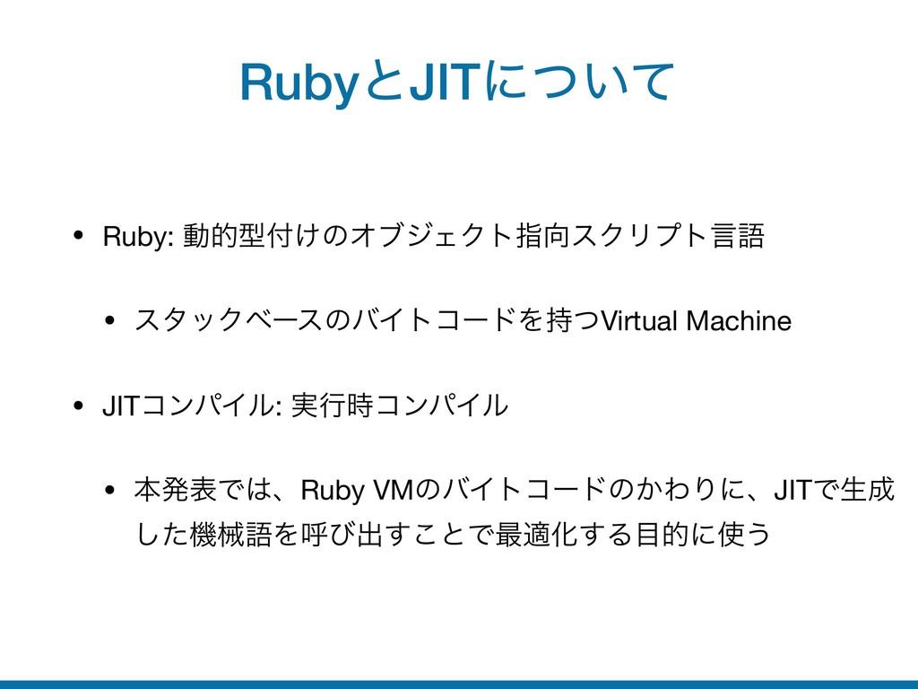 RubyͱJITʹ͍ͭͯ • Ruby: ಈతܕ͚ͷΦϒδΣΫτࢦεΫϦϓτݴޠ  • ε...