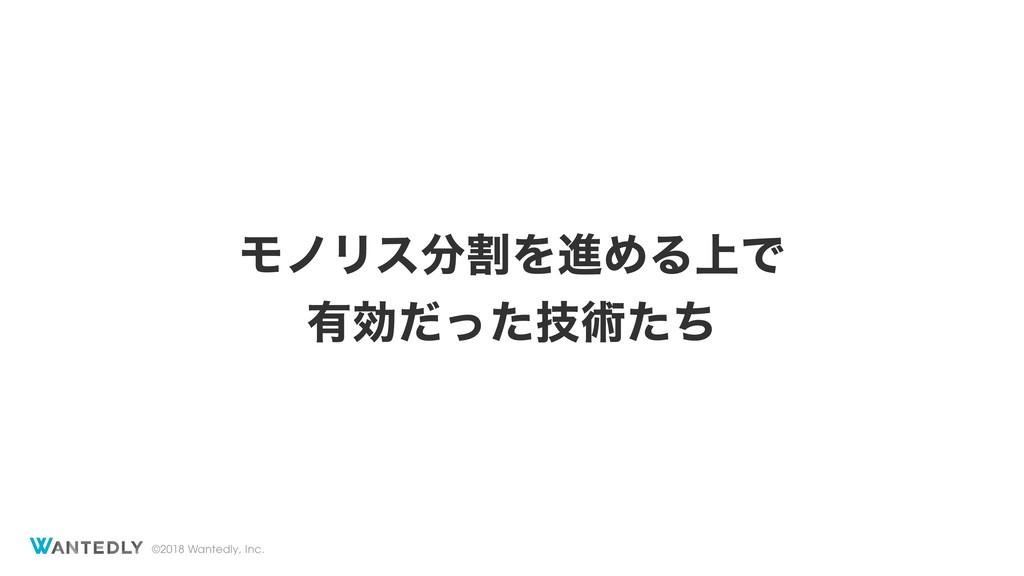 ©2018 Wantedly, Inc. ϞϊϦεׂΛਐΊΔ্Ͱ ༗ޮٕͩͬͨज़ͨͪ