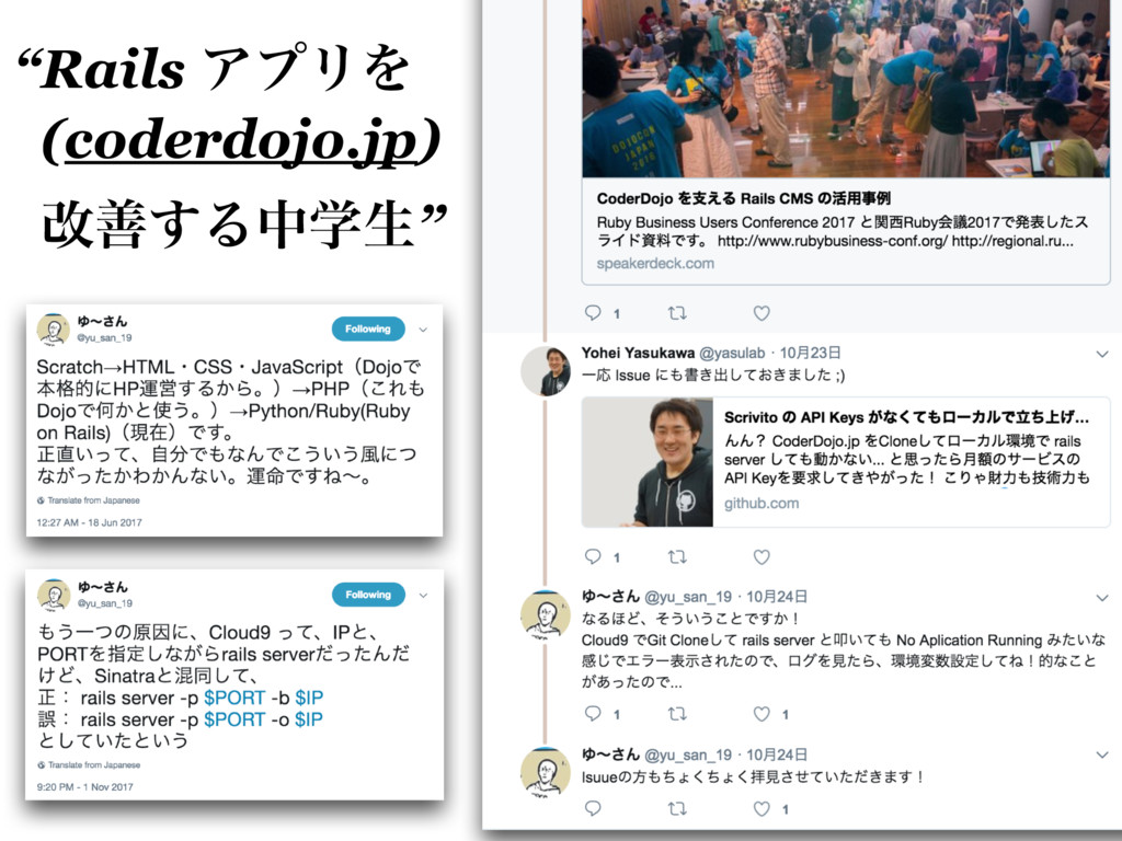 """""""Rails ΞϓϦΛ (coderdojo.jp) վળ͢Δதֶੜ"""""""