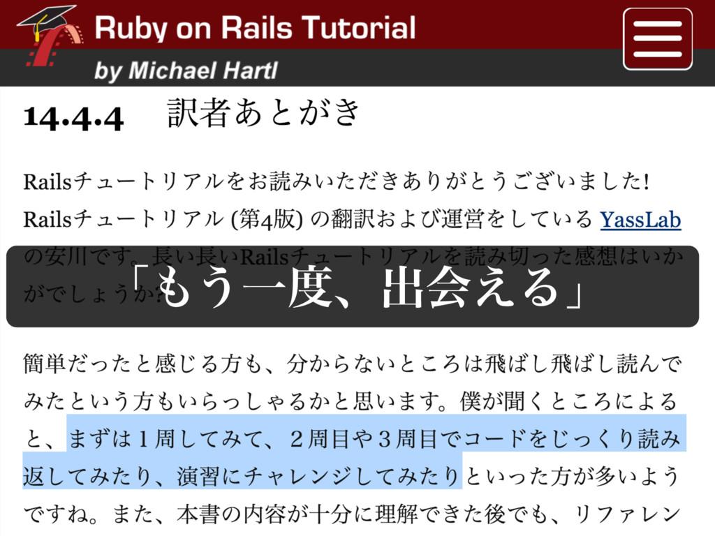 Ruby ͱʮग़ձ͑Δʯίϯςϯπ ʮ͏Ұɺग़ձ͑Δʯ