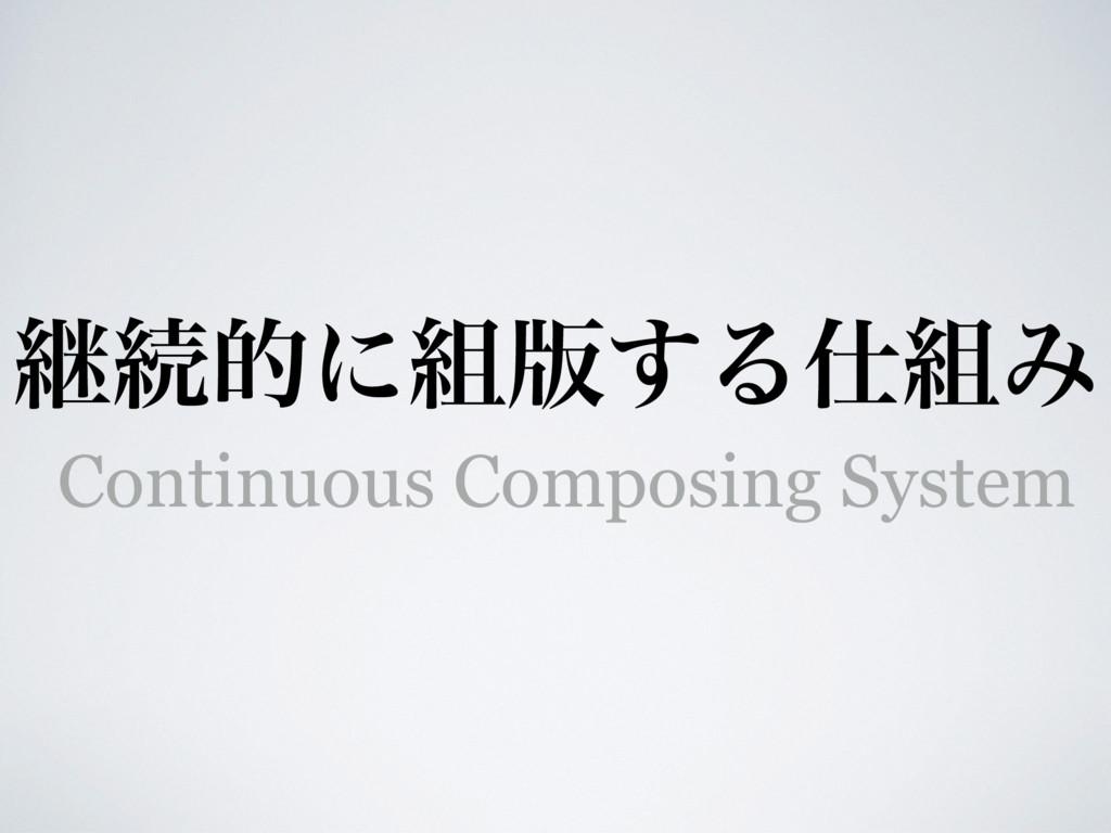 ܧଓతʹ൛͢ΔΈ Continuous Composing System