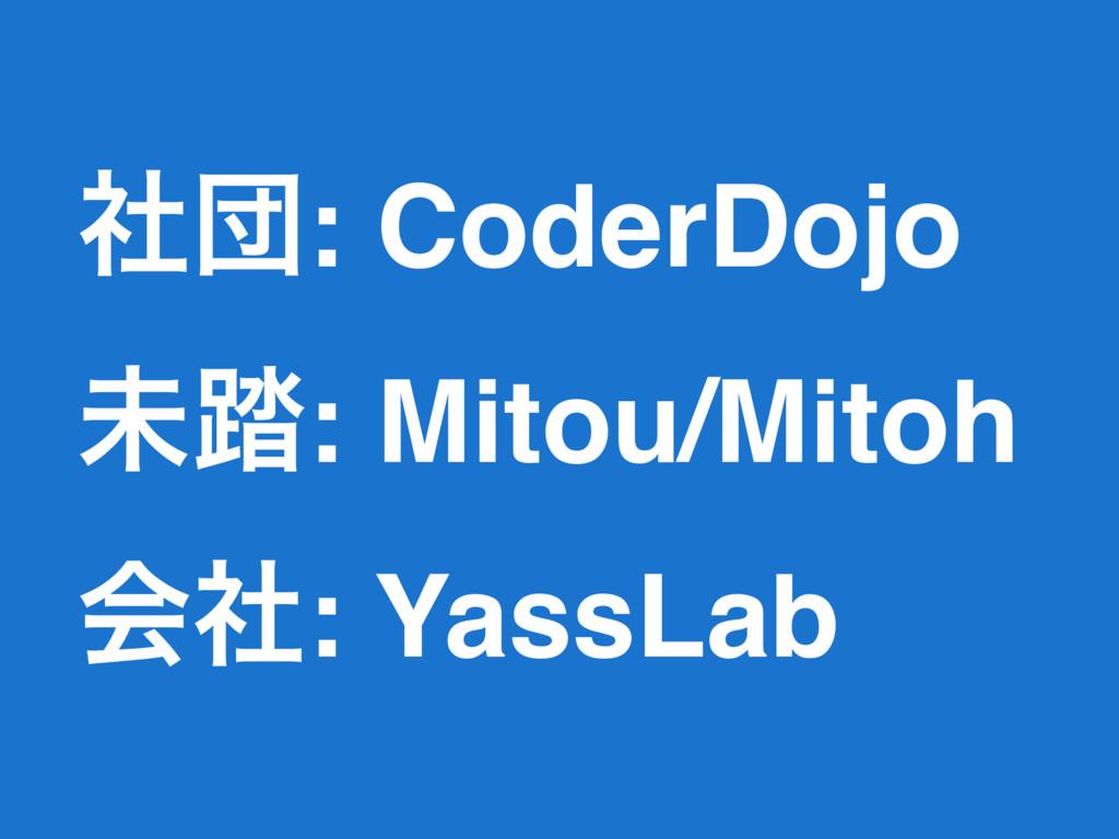 ࣾஂ: CoderDojo ະ౿: Mitou/Mitoh ձࣾ: YassLab