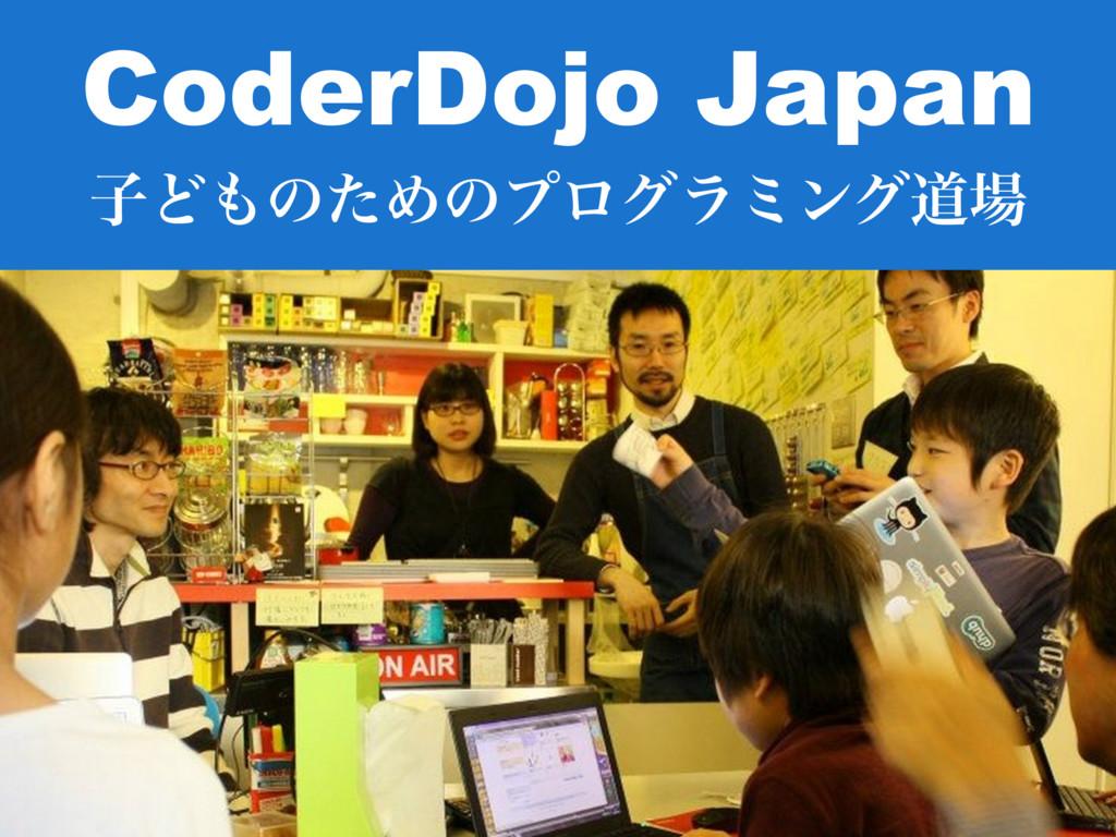 CoderDojo Japan ࢠͲͷͨΊͷϓϩάϥϛϯάಓ