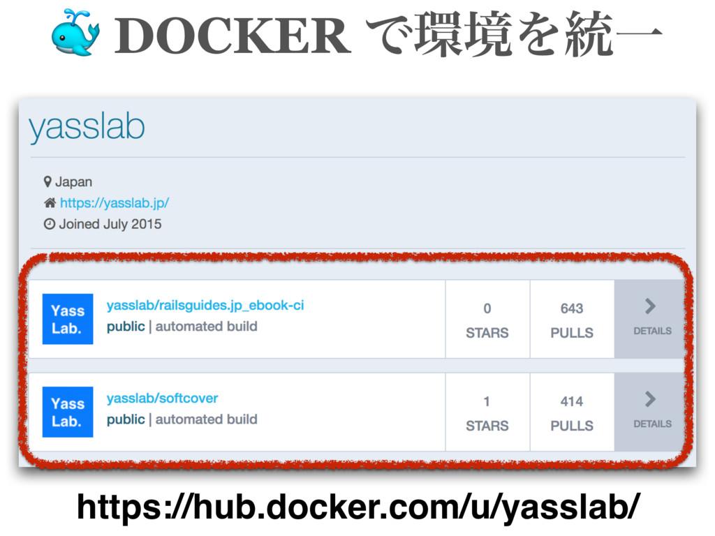 DOCKER ͰڥΛ౷Ұ https://hub.docker.com/u/yasslab/