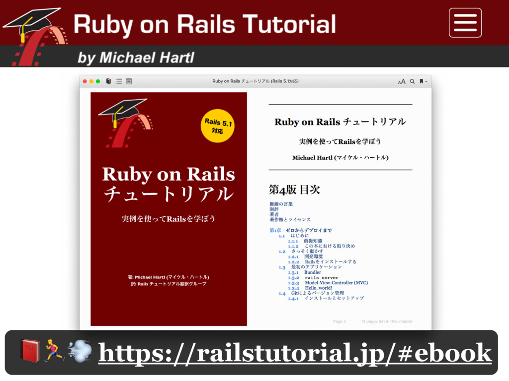 https://railstutorial.jp/#ebook