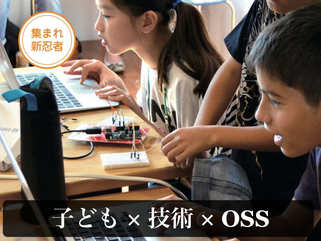 ࢠͲ × ٕज़ × OSS