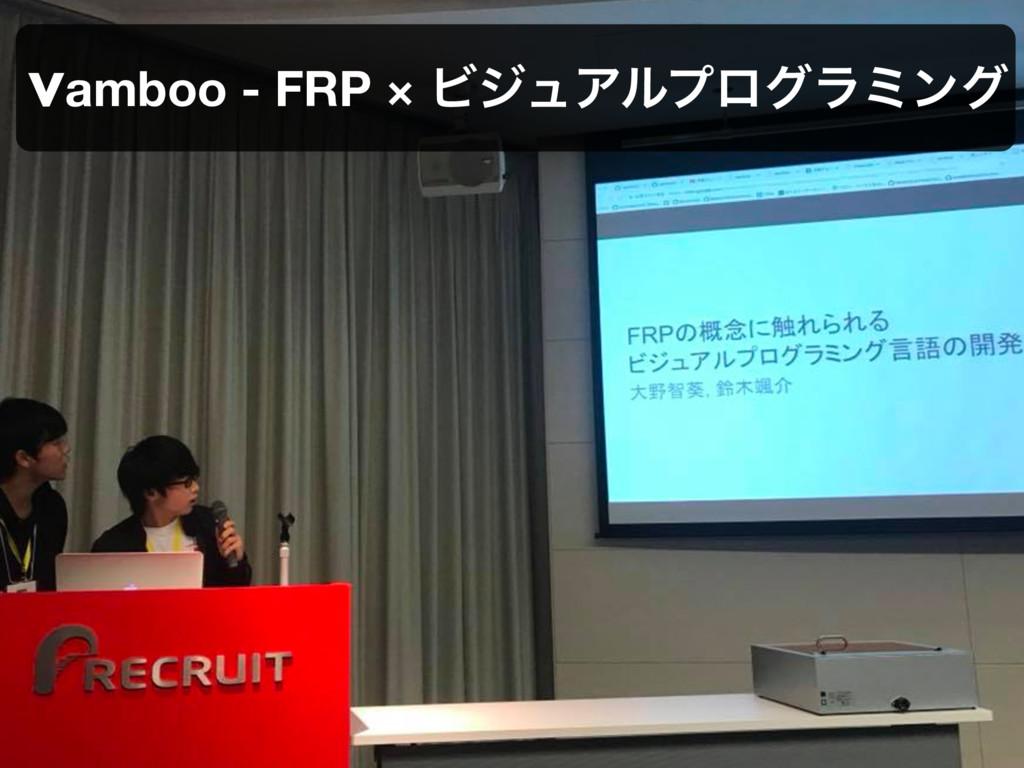Vamboo - FRP × ϏδϡΞϧϓϩάϥϛϯά