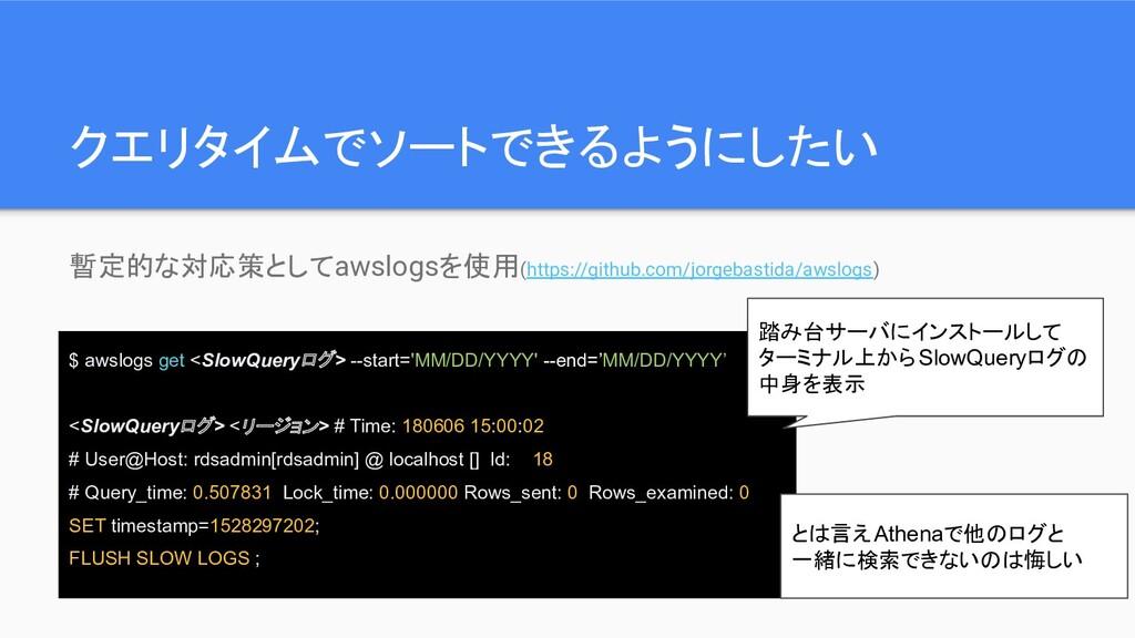 クエリタイムでソートできるようにしたい 暫定的な対応策としてawslogsを使用(https:...