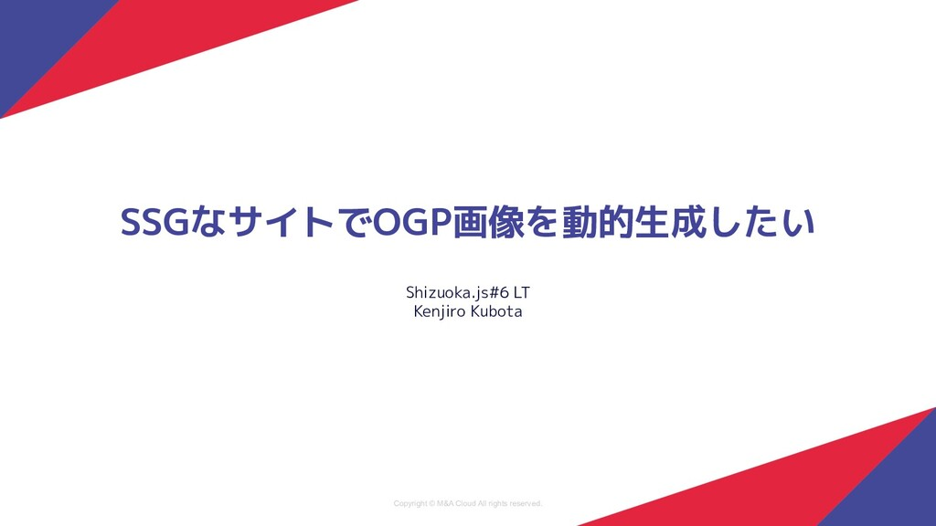 Copyright © M&A Cloud All rights reserved. SSGな...
