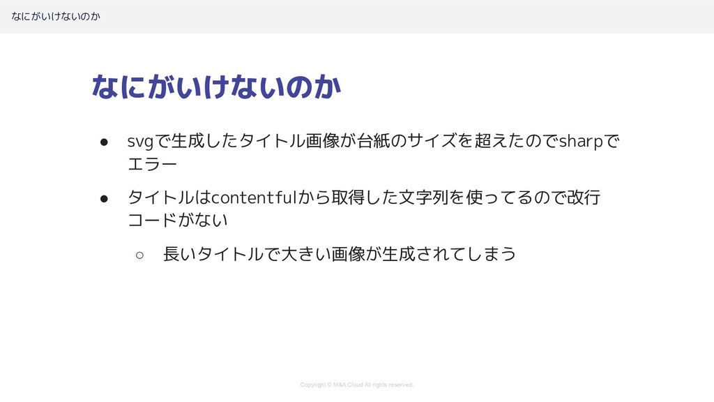 Copyright © M&A Cloud All rights reserved. なにがい...