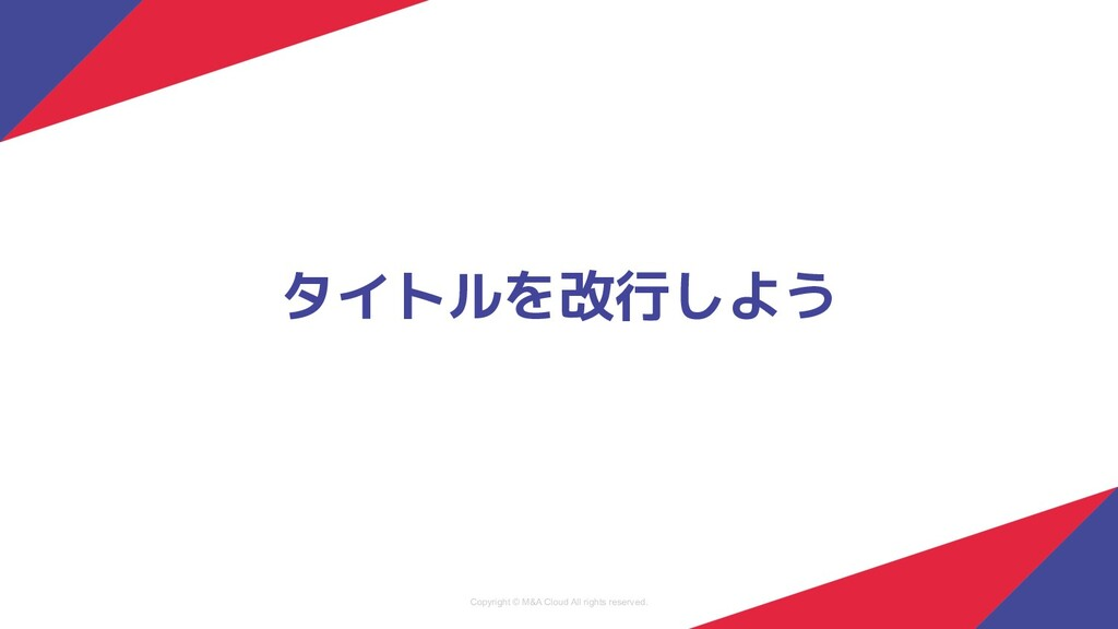 Copyright © M&A Cloud All rights reserved. タイトル...