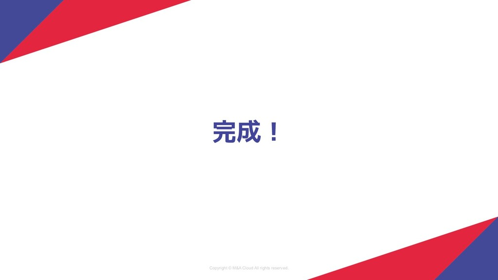 Copyright © M&A Cloud All rights reserved. 完成!