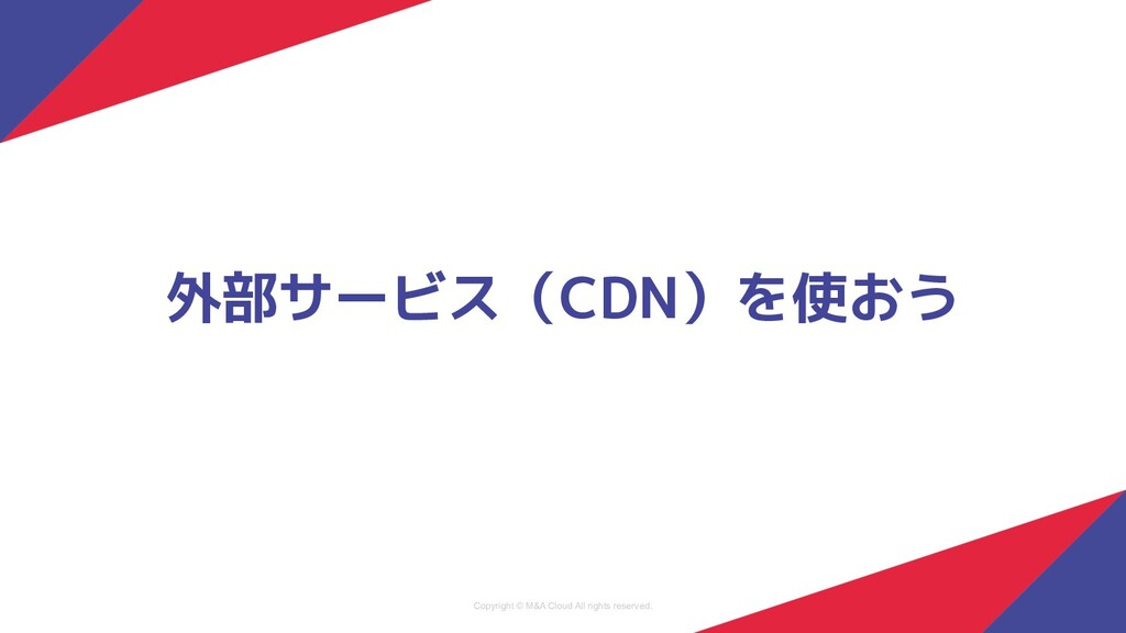 Copyright © M&A Cloud All rights reserved. 外部サー...