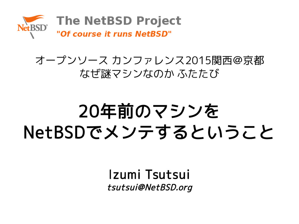20年前のマシンを NetBSDでメンテするということ オープンソース カンファレンス2015...