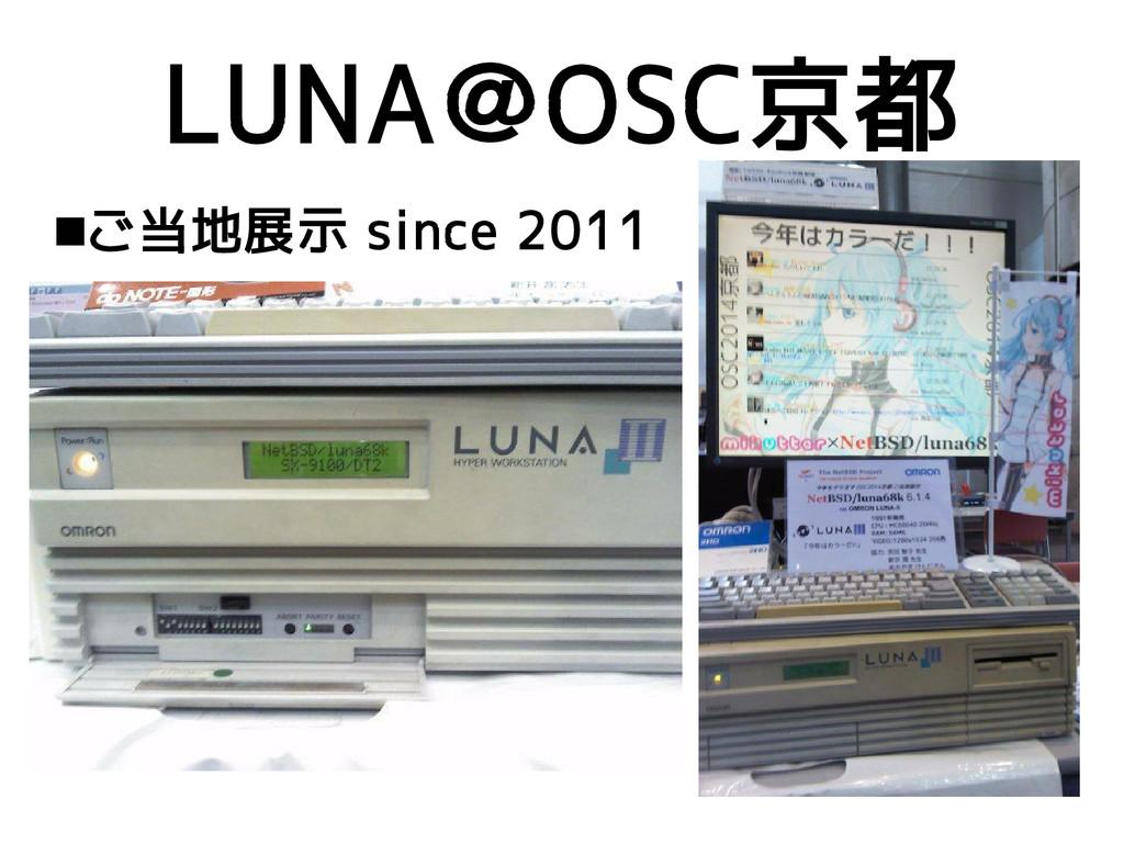 LUNA@OSC京都 ご当地展示 since 2011