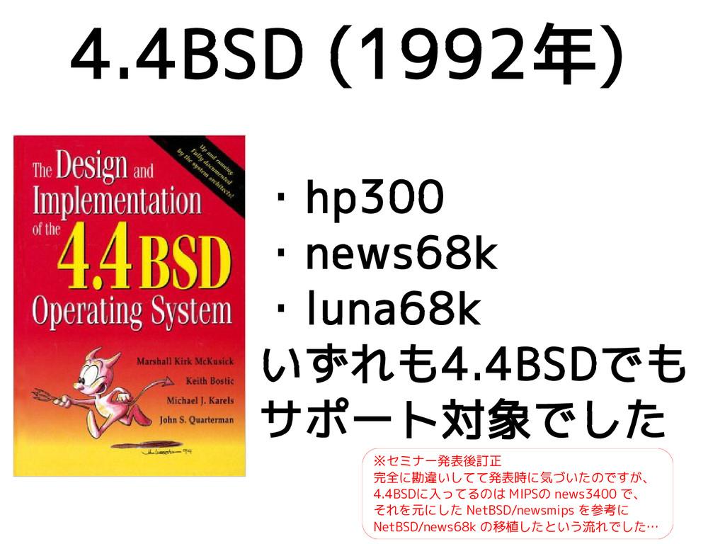 ・hp300 ・news68k ・luna68k いずれも4.4BSDでも サポート対象でした...