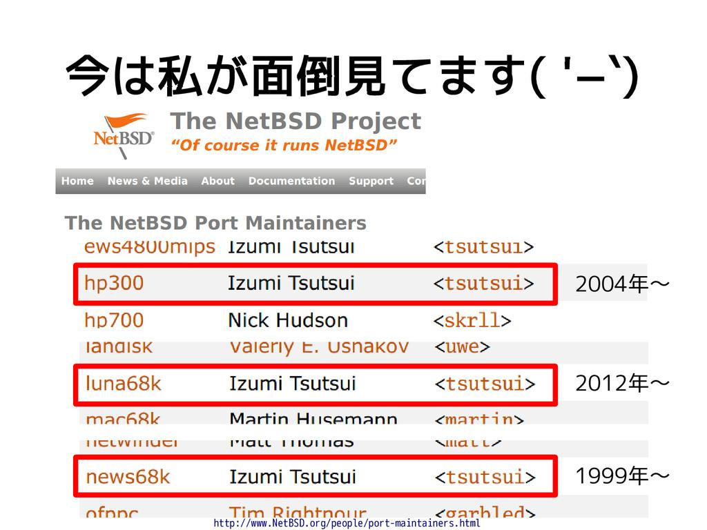 今は私が面倒見てます( '−`) 1999年〜 2004年〜 2012年〜 http://ww...
