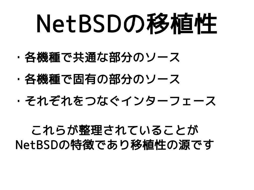 NetBSDの移植性 ・各機種で共通な部分のソース ・各機種で固有の部分のソース ・それぞれを...