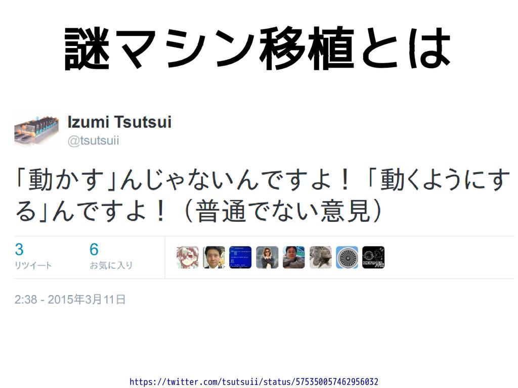 謎マシン移植とは https://twitter.com/tsutsuii/status/57...