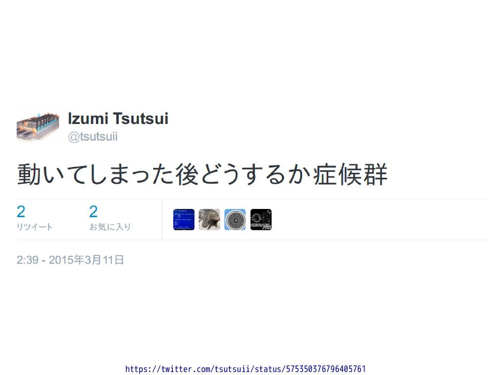 https://twitter.com/tsutsuii/status/57535037679...