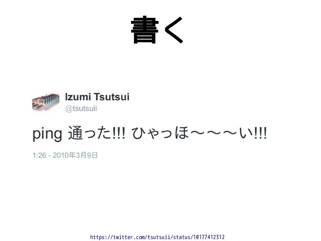 書く https://twitter.com/tsutsuii/status/10177412...