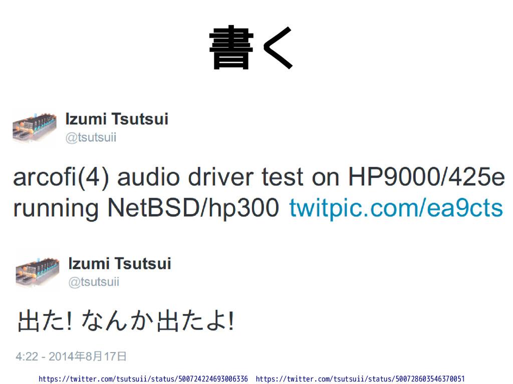 書く https://twitter.com/tsutsuii/status/50072422...