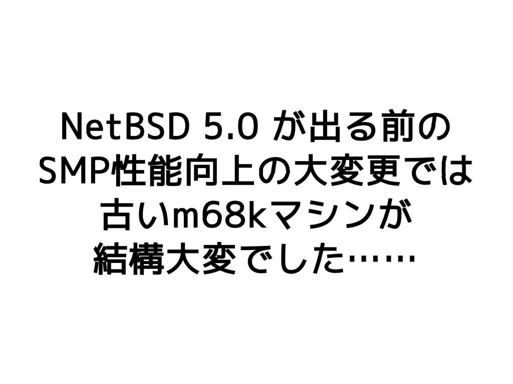 NetBSD 5.0 が出る前の SMP性能向上の大変更では 古いm68kマシンが 結構大変で...
