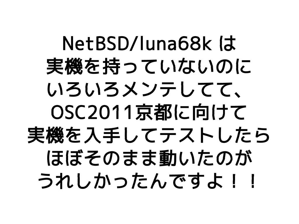 NetBSD/luna68k は 実機を持っていないのに いろいろメンテしてて、 OSC201...
