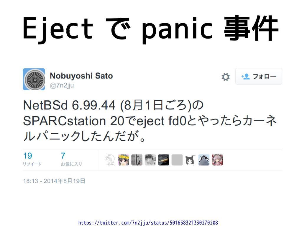 Eject で panic 事件 https://twitter.com/7n2jju/sta...