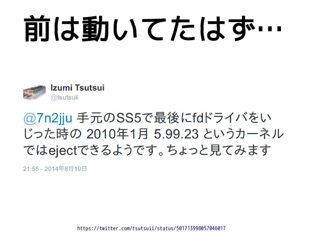前は動いてたはず… https://twitter.com/tsutsuii/status/5...