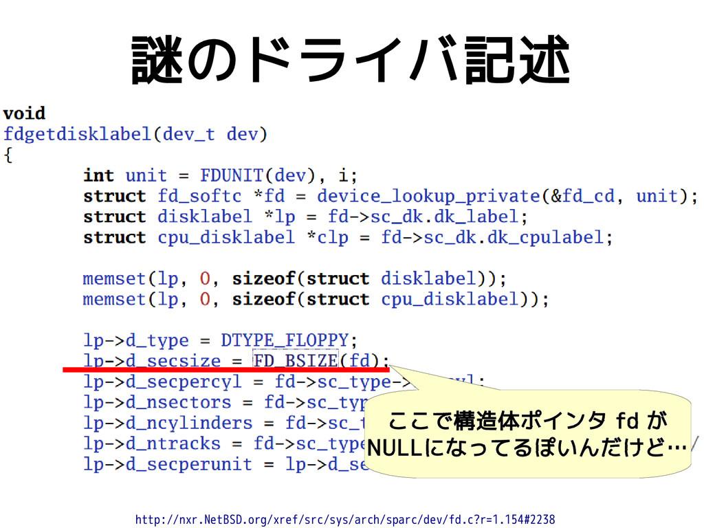 謎のドライバ記述 ここで構造体ポインタ fd が NULLになってるぽいんだけど… http:...