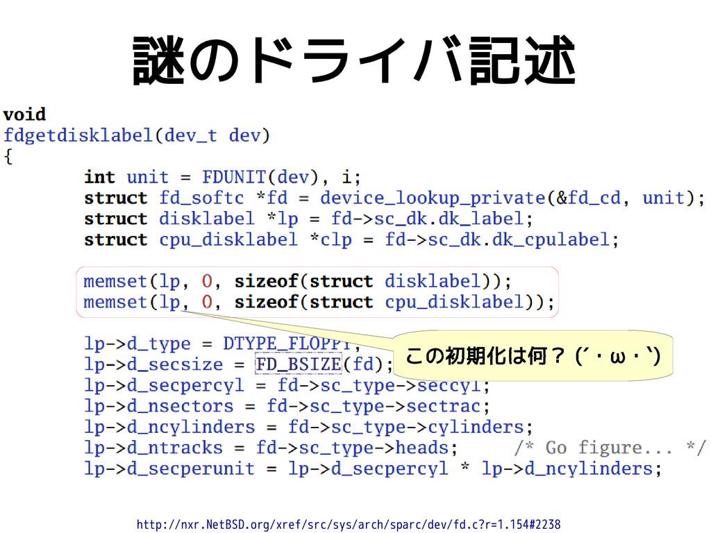 謎のドライバ記述 この初期化は何? (´・ω・`) http://nxr.NetBSD.org...