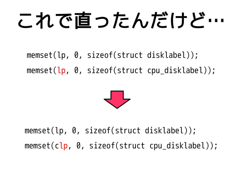 memset(lp, 0, sizeof(struct disklabel)); memset...