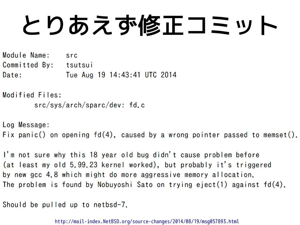 とりあえず修正コミット http://mail-index.NetBSD.org/source...