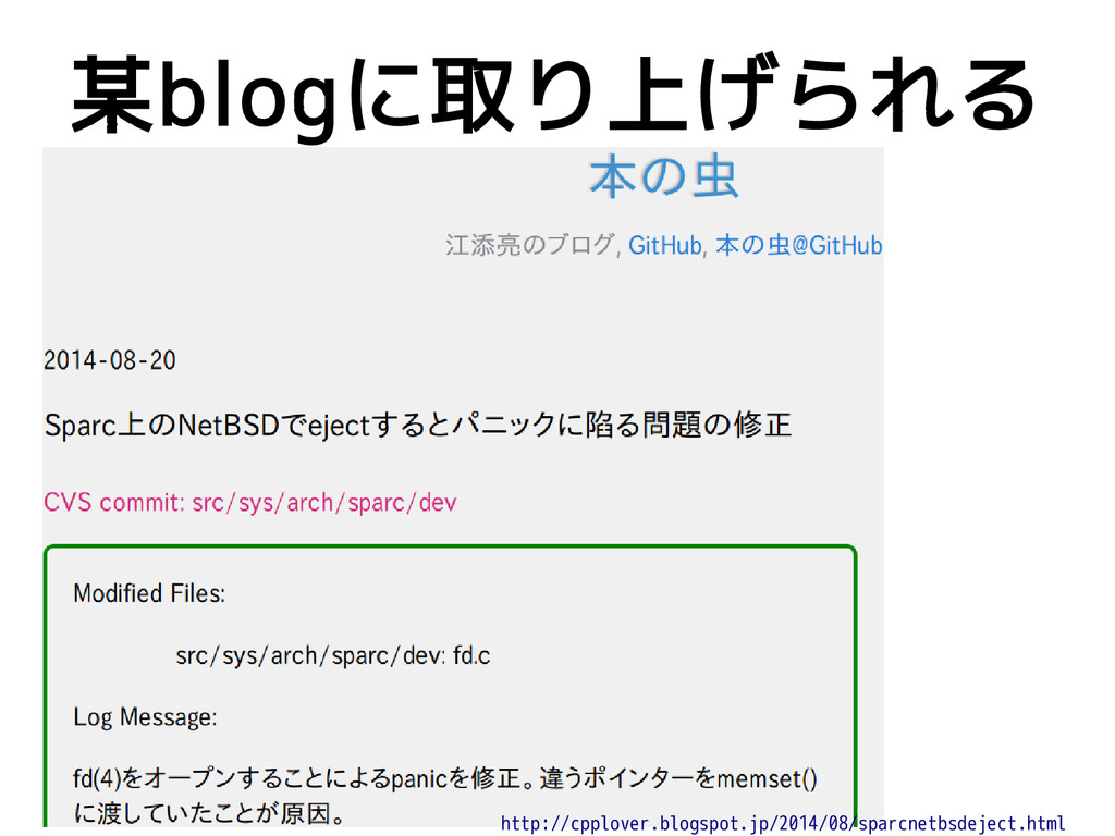 某blogに取り上げられる http://cpplover.blogspot.jp/2014/...