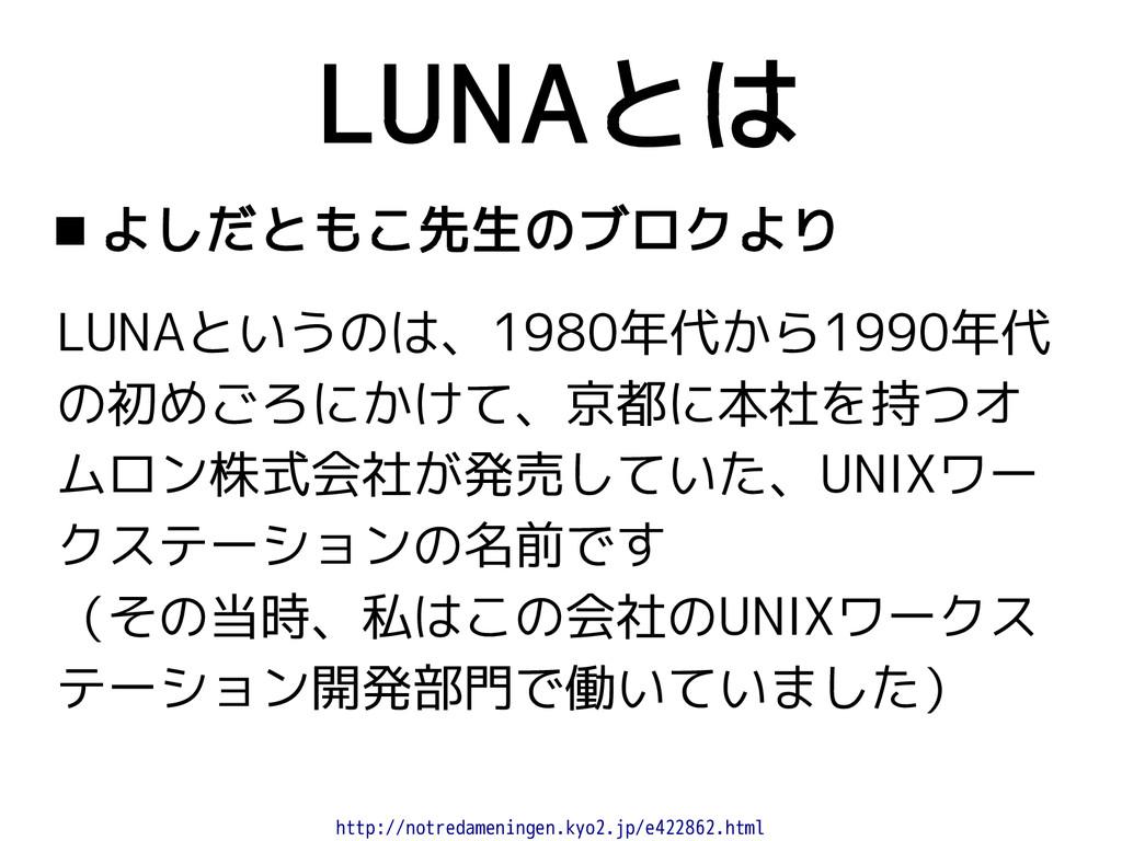 LUNAとは  よしだともこ先生のブロクより LUNAというのは、1980年代から1990年...